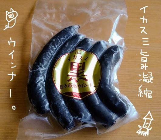 イカスミ旨み凝縮ウインナー The Oniku