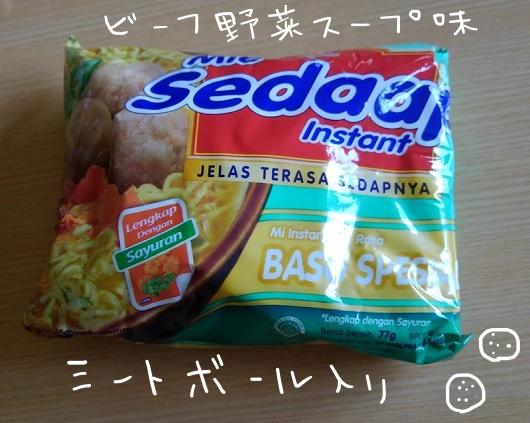 ミーセダップ ビーフ野菜スープ味(ミートボール入り)