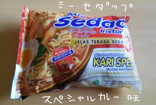 MieSedaapのカレースペシャル味