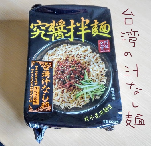 究醤伴麺 の豆板老醤味