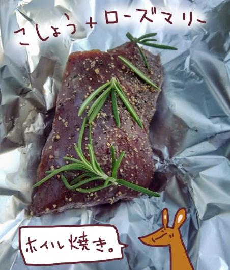 カンガルーの肉にハーブを