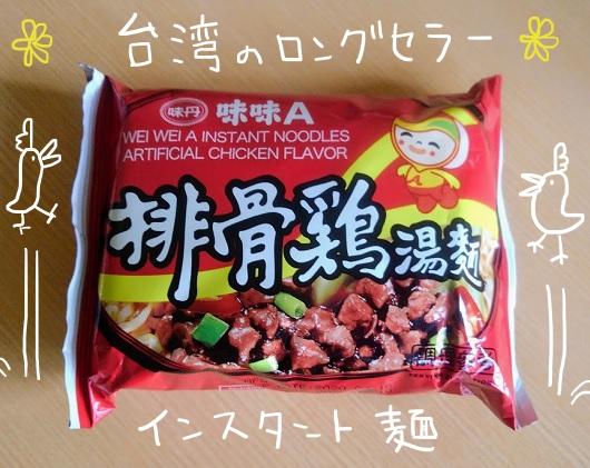 味味Aの排骨鶏湯麺