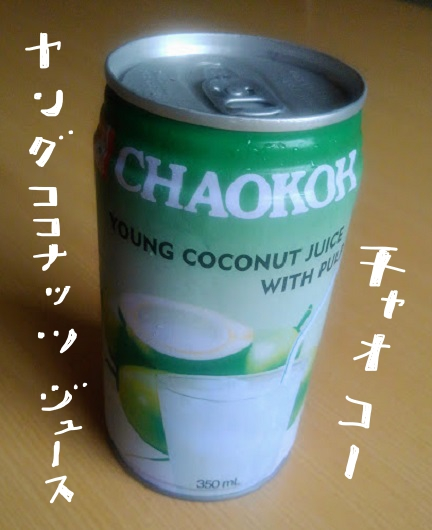 チャオコー ヤングココナッツジュース