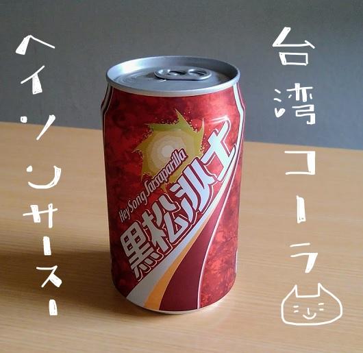 台湾コーラ 黒松沙士