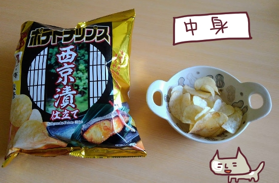 西京漬仕立て ポテトチップス