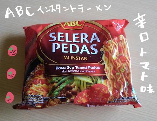 ABCインスタントラーメン 辛口トマト味