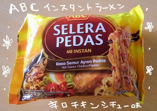 ABCインスタントラーメン 辛口チキンシチュー味