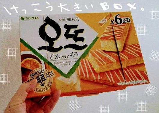 オリオン オット カマンベールチーズ味