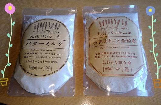 九州パンケーキ2種