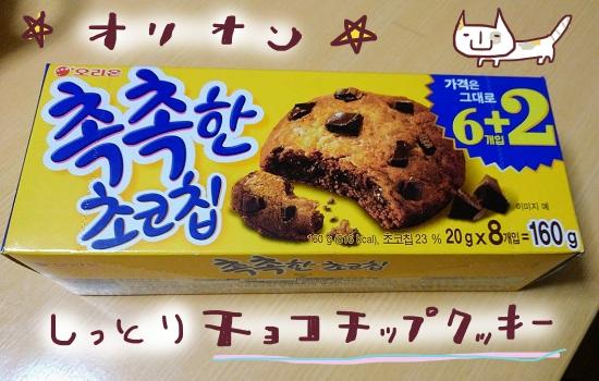 オリオン しっとりチョコチップクッキー