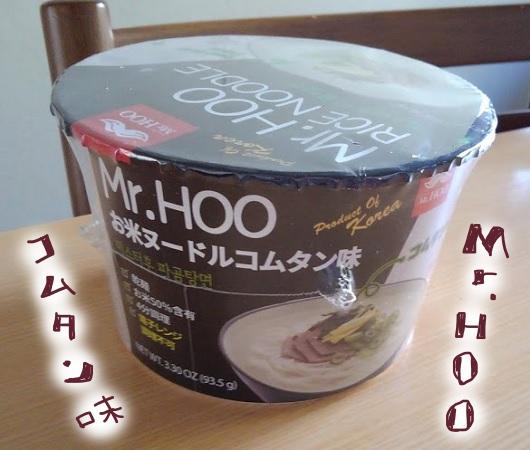 Mr.HOO お米ヌードル コムタン味