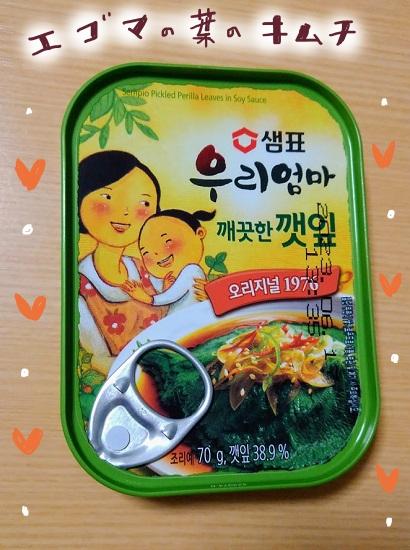 センピョ エゴマの葉のキムチ(醤油漬け)の缶詰