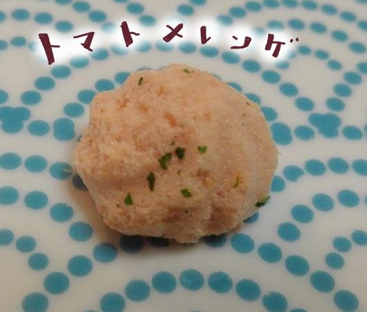 トマトメレンゲ
