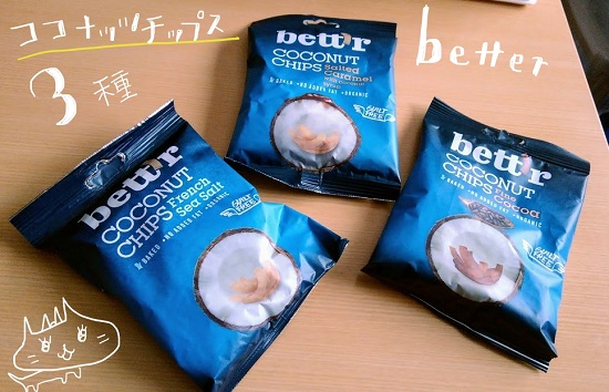 better ココナッツチップス