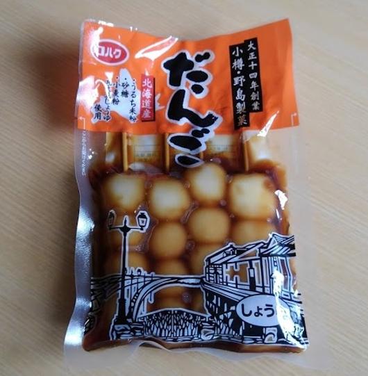 野島製菓 みたらしだんご