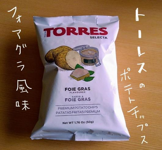 トーレス フォアグラ風味 ポテトチップス