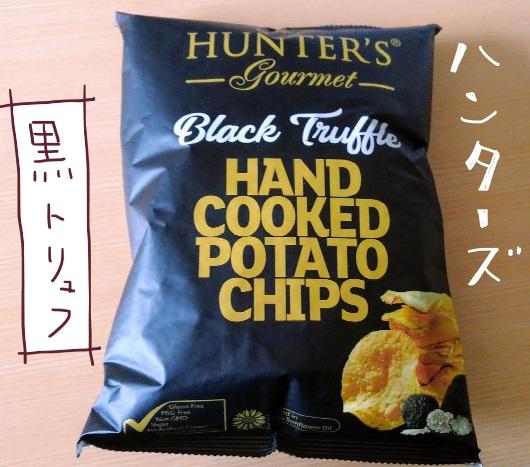 ハンターズ ポテトチップス 黒トリュフ