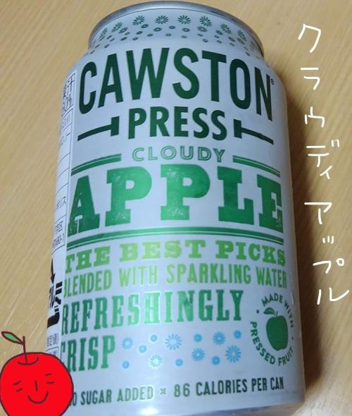 CAWSTON スパークリング クラウディアップル