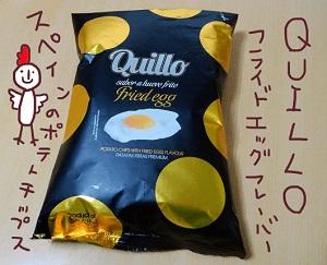 QUILLO(キジョー)ポテトチップス フライドエッグフレーバー