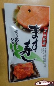 ます寿司ジャーキー
