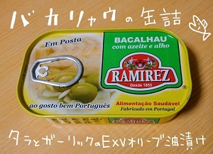 バカリャウ 缶詰