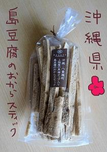 島豆腐のおからスティック
