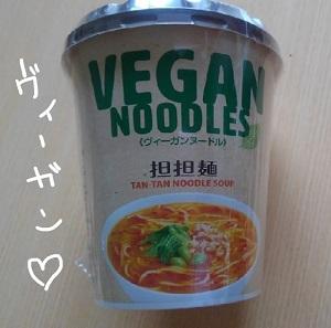 ヴィーガンヌードル担担麺