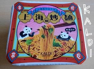 上海風炒麺