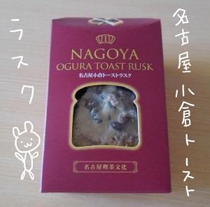名古屋小倉トーストラスク