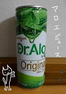 ウンジン アロエジュース
