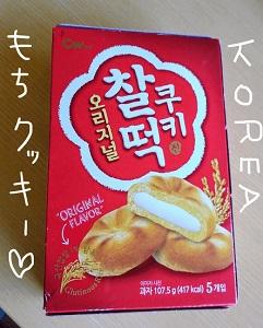 チャルトク クッキー
