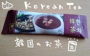 韓茶(ダムト)