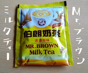 MR.BROWNミルクティー