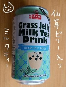 仙草ゼリー入りミルクティー(缶)