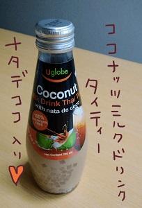 ナタデココ入りココナッツミルクドリンク