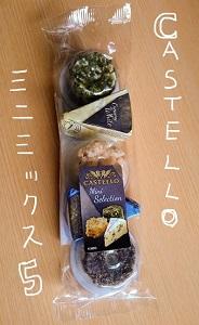キャステロ ミニチーズ
