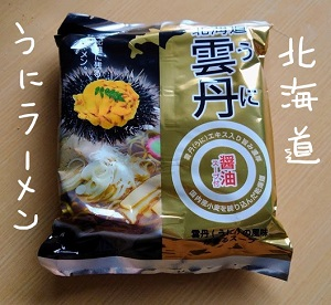 北海道雲丹ラーメン