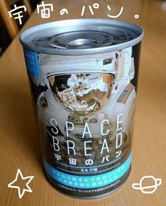 宇宙のパン