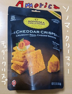 ソノマ・クリーマリーのチェダーチーズクリスプ