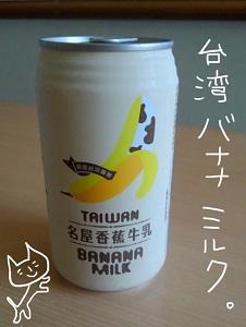 台湾名屋香蕉牛乳