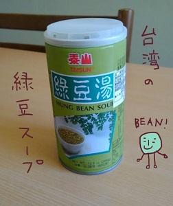 泰山緑豆湯