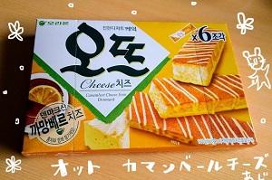 オット(カマンベールチーズ味)
