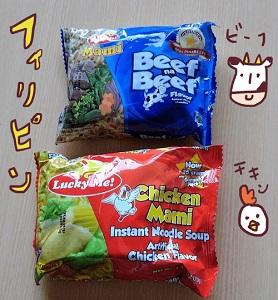LuckyMe!マミ チキン味とビーフ味