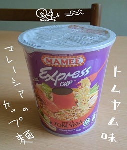 MAMEEのカップ麺(トムヤム味)