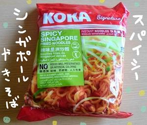 コカ スパイシーシンガポール風焼きそば