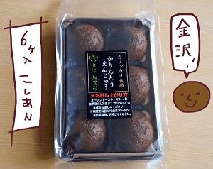 加賀彩のかりんとう饅頭(こしあん)