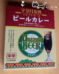 宇奈月麦酒 ビールカレー