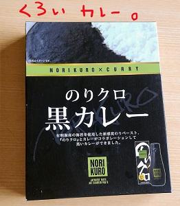 のりクロ黒カレー