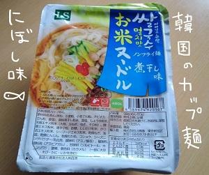 お米ヌードル(にぼし味)