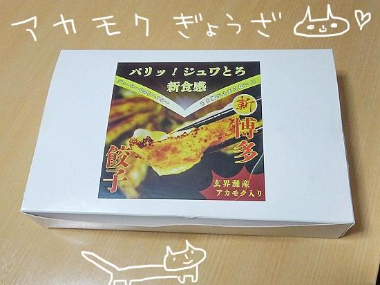 アカモク餃子